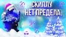 ОТ СИЛЬВЕРА ДО ГЛОБАЛА С СОФТОМ - 1 FLEXHACK - CSGO
