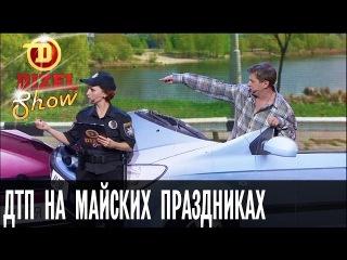 Пьяные водители: ДТП на майских праздниках — Дизель Шоу — выпуск 11, 06.05