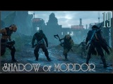 Middle-Earth: Shadow of Mordor #18