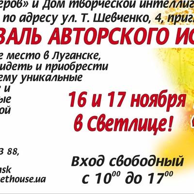 Майя Винник, 2 октября , Луганск, id149035217