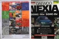 Кстати скачал целиком сайт Daewoo Nexia Club - очень полезно почитать...  Цитата(женя @ Mar 26 2007, 11:10 PM)...