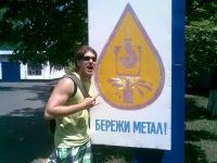 Максим Кондратенко, 29 мая , Полтава, id56266358