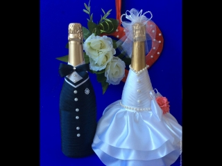 Свадебные бутылки шампанского Жених и Невеста своими руками. Мастер-класс