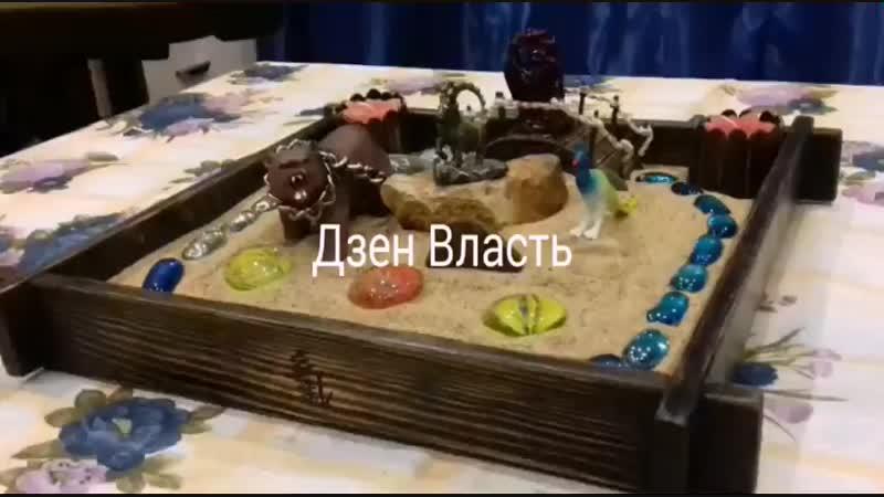 Дзен_ власть (арттерапия)