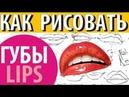 Как рисовать губы How to draw lips
