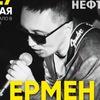 Акустический концерт Ермена «Анти»