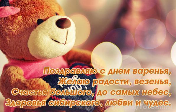 Поздравление с днем рождения о здоровье сибирском