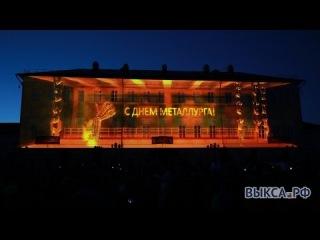 Выкса.РФ: 3D-mapping шоу на День металлурга, 18.07.2014