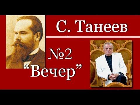С. Танеев Вечер. Дирижёр - Б. Тевлин.