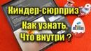 Как узнать, какая игрушка в яйце киндер-сюрприз Секретный метод Максима Федина