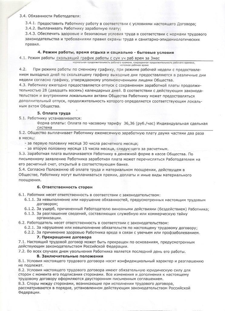 Раздел III Трудовой договор 6 страница - Студопедия Орг