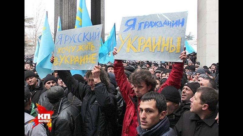 Крым вернется в Украину. Позднее раскаяние Часть 2