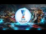 Clash Royale | Кубок России по киберспорту 2018 | Онлайн-отборочные #1