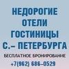 Недорогие отели и гостиницы Петербурга от 1500 р