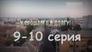 У прошлого в долгу 9-10 серия ( Мелодрама ) от 24.09.2018