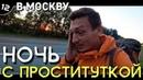 12 Автостоп Владивосток Крым Схожу с ума Долгая дорога в Москву Ночь в Кафе