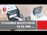 Установка аксессуаров на ВА-99M. Часть 1