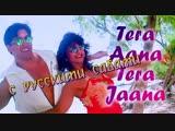 Tera Aana Tera Jaana - Salman Khan - Rambha - Judwaa Songs - Kumar Sanu - Kavita Krishnamurthy (рус.суб.)
