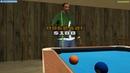 Играем в GTA San Andreas - Играем в бильярд
