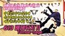 Cho | Tomoe-Nage