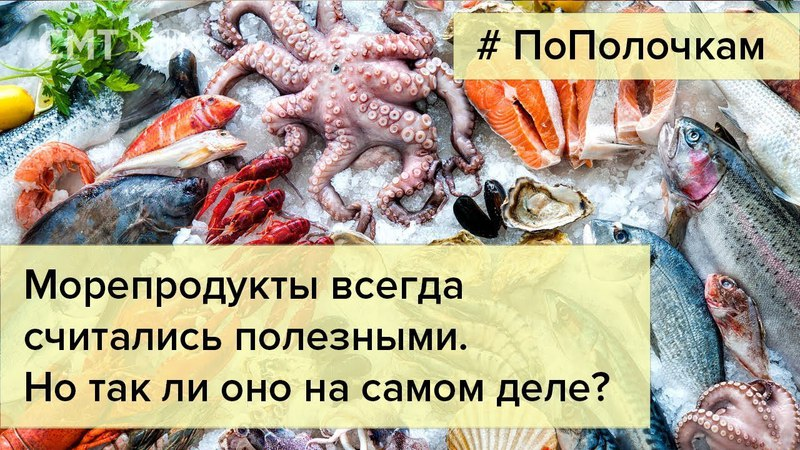 Рыба, тунец и ртуть. Почему стоит ограничить прием морепродуктов? hs,f, neytw b hnenm. gjxtve cnjbn juhfybxbnm ghbtv vjhtghjlern