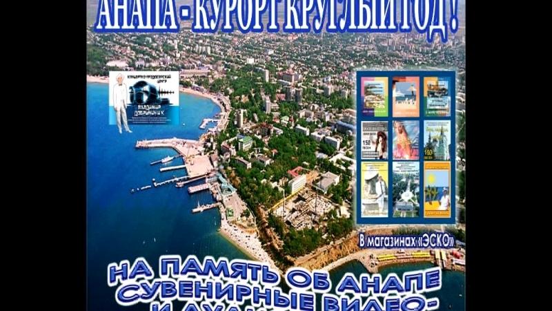 Ролик-анонс видеофильма Анапа - курорт круглый год