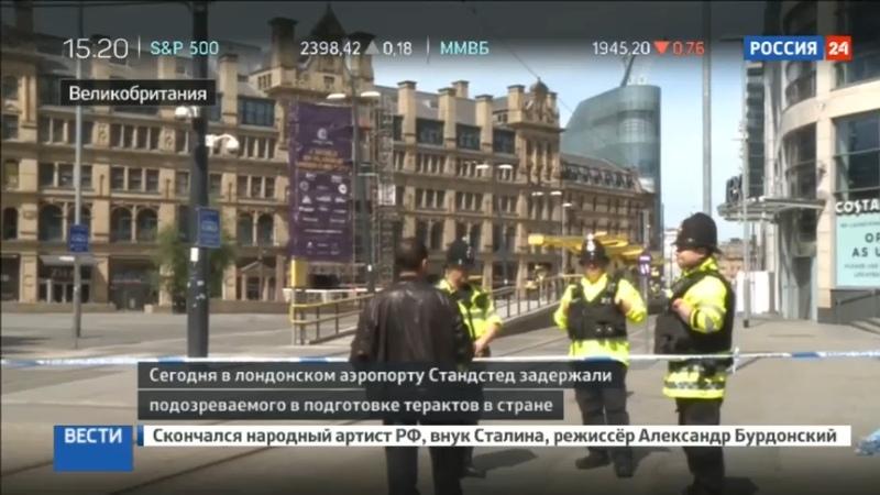 Новости на Россия 24 • Мужчина с ножом поджидал королеву Великобритании у входа во дворец