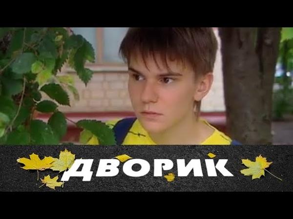 Дворик 110 серия (2010)