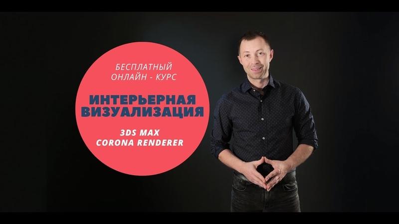 Приглашение на 4 - дневный бесплатный -курс 3ds Max и Corona Renderer