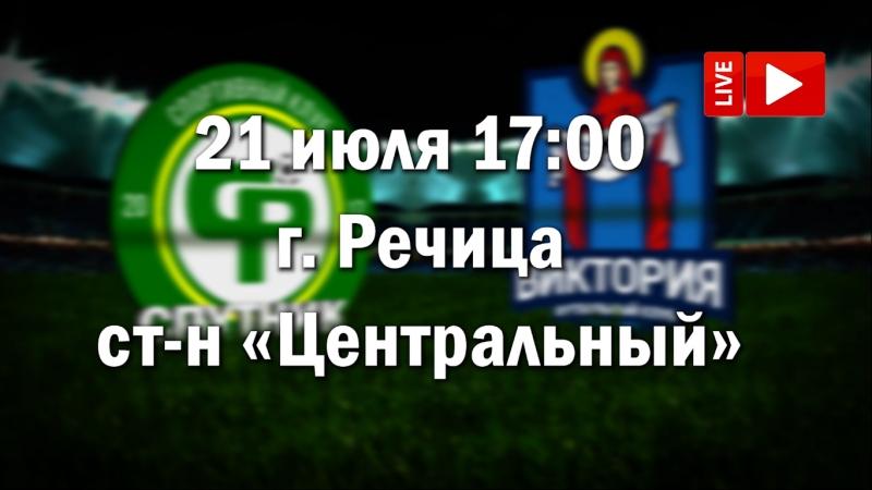 Вторая Лига | 21 Июля | 17:00 | ФК «Спутник» : ФК «Виктория».