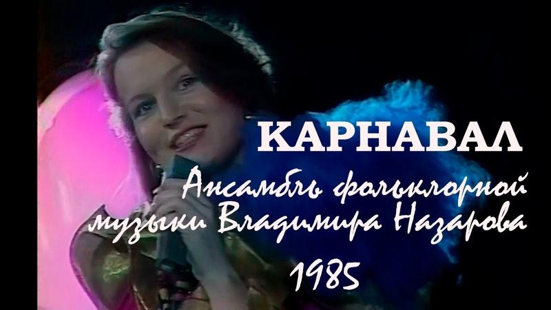 1985 Ансамбль Владимира Назарова Ах карнавал Песня 85 1985