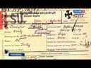 В Новосибирске разыскивают родственников солдата погибшего во время Второй мировой