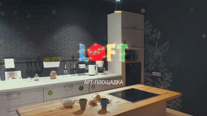 LOFT АРТ ПЛОЩАДКА Видеошкола Антона Долганова
