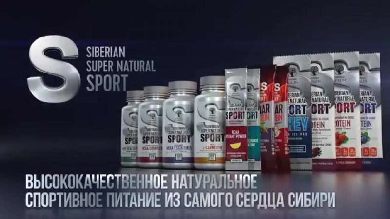 Производство спортивного питания