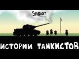 Мультик про танки. Истории танкистов. Серия 4.