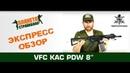VFC Автомат KAC PDW 8 STD