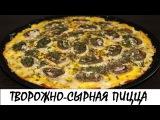 Творожно-сырная пицца. Пальчики оближешь!!! Кулинария. Рецепты. Понятно о вкусном.