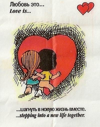 100 картинок love is