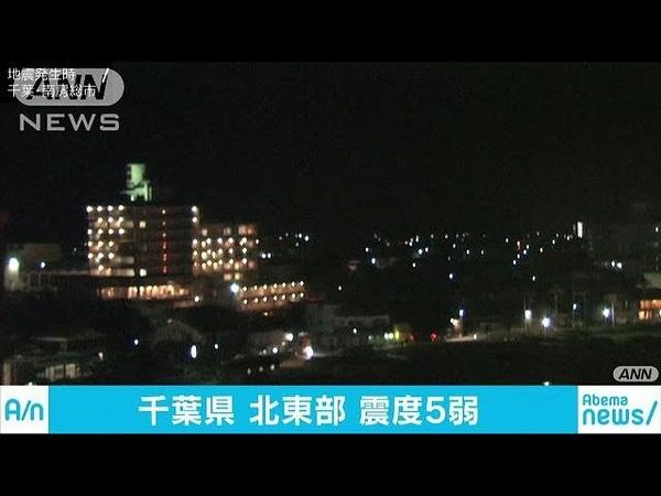 千葉で震度5弱 交通に影響 今月に入り地震相次ぐ 18 07 08
