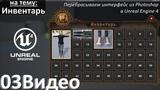 03. Инвентарь 2 - Перебрасываем интерфейс из Photoshop в Unreal Engine 4