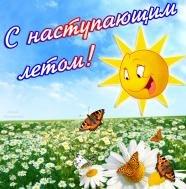 Лето!