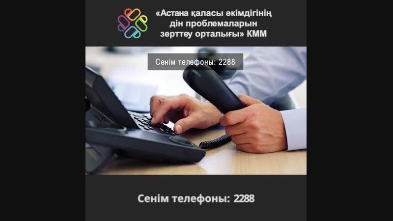 Сенім телефоны 2288 (аудио ролик каз)