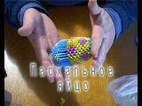Модульное оригами. Пасхальное яйцо  (3D origami)
