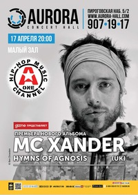 17/04 - MC Xander (UK) в AURORA CONCERT HALL
