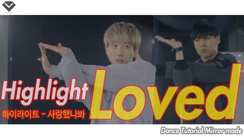 Highlight(하이라이트) _ Loved(사랑했나봐) | Dance tutorial | LJ DANCE | 안무 배우기 설명