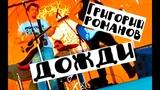 Григорий Романов - Дожди (Фест