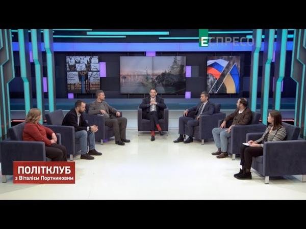 Політклуб | Коли буде звільнено з російського полону українських моряків? | Частина 2