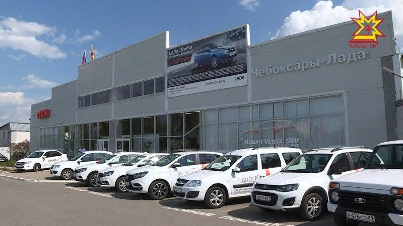 Чебоксары-Лада первый официальный автосалон в Чувашии и первый дилер Лада в нашей республике.