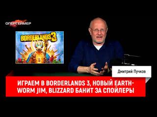 Играем в borderlands 3, новый earthworm jim, blizzard банит за спойлеры
