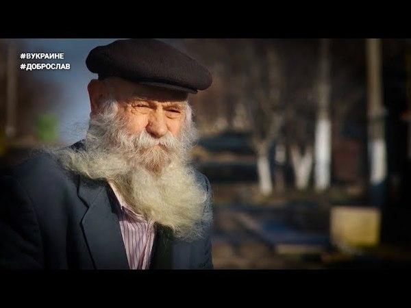Доброслав обетованный и бородачи-сионисты   ВУКРАИНЕ
